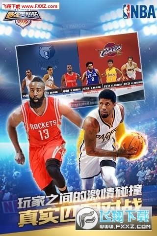 最强NBA腾讯手游官方版截图3