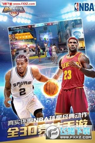 最强NBA腾讯手游官方版截图1