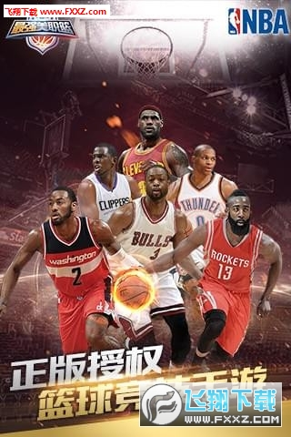 最强NBA腾讯手游官方版截图2