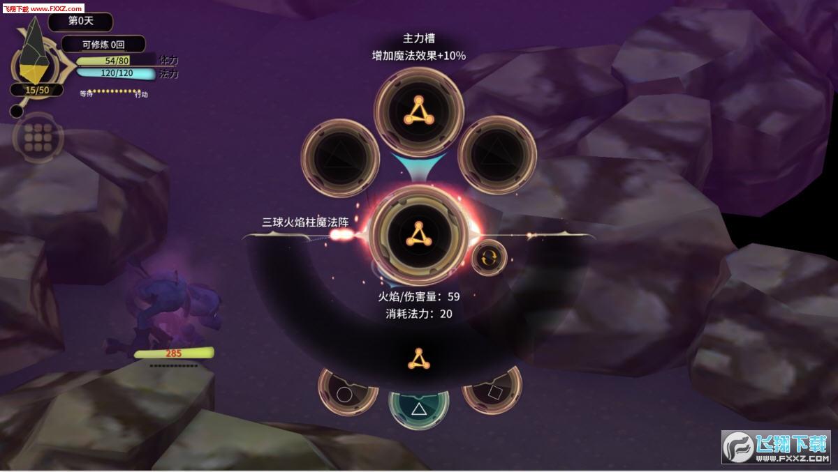 魔女之泉3最新手机版1.01截图3
