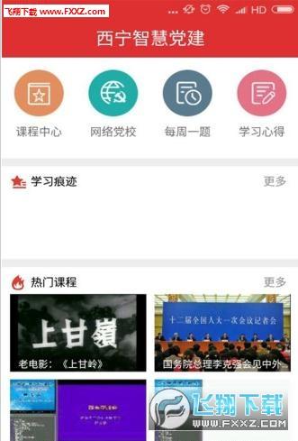 西宁智慧党建信仰的力量app1.0截图0