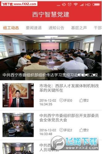 西宁智慧党建信仰的力量app1.0截图1