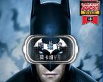 蝙蝠侠:阿卡姆VR 3DM汉化组汉化补丁v1.0