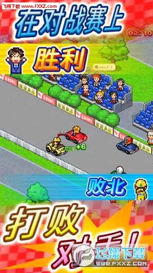 冲刺赛车物语2无限金币版v1.5.7截图0