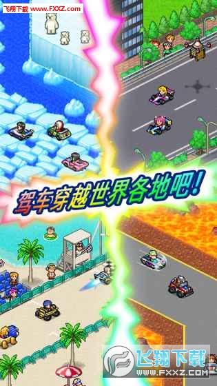 冲刺赛车物语2无限金币版v1.5.7截图4