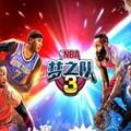 NBA梦之队3内测版