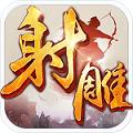 射雕英雄传手游官方公测版 1.7.0