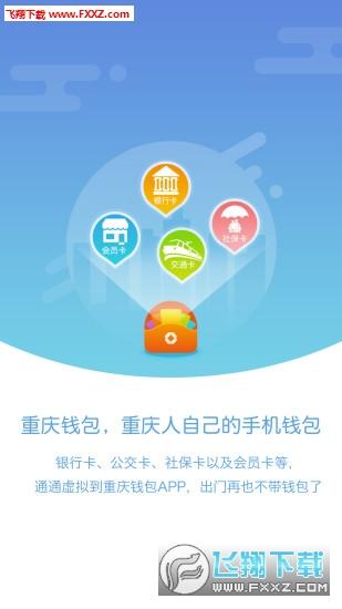 重庆钱包app(附邀请码)v1.3.4截图0