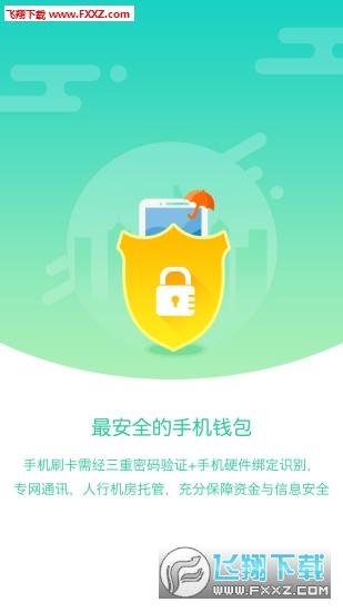 重庆钱包公测版v1.3.4截图2