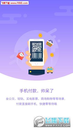 重庆钱包公测版v1.3.4截图1