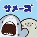 鲨鱼仔中文版