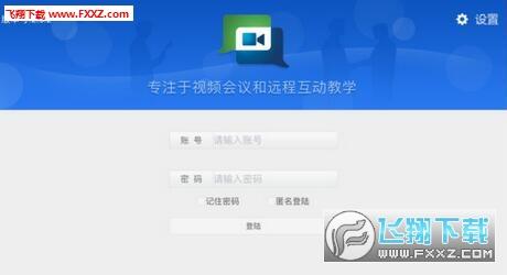 飞视美移动视频会议安卓版3.17.09截图0