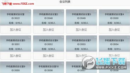 飞视美移动视频会议安卓版3.17.09截图1
