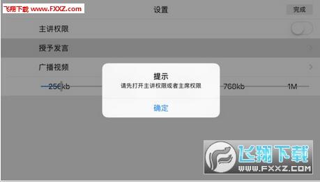 飞视美移动视频会议安卓版3.17.09截图3
