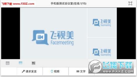 飞视美移动视频会议安卓版3.17.09截图2