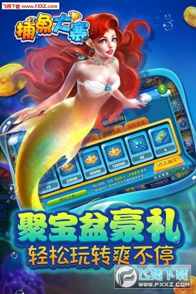 捕鱼大赛九游版2.0.7截图2