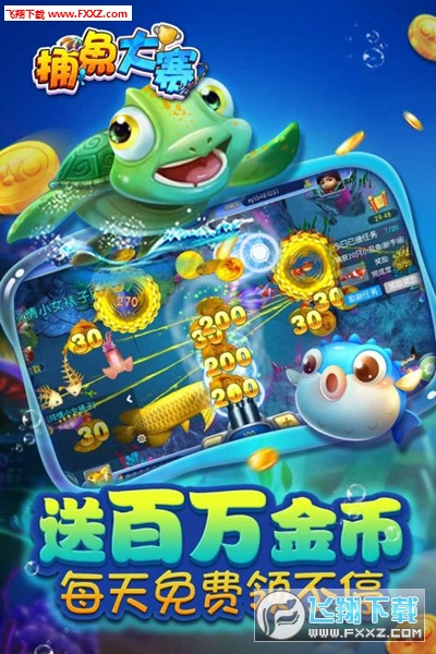 捕鱼大赛疯狂版2.0.7.0截图0