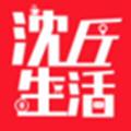 沈丘生活appV1.10.170327安卓版