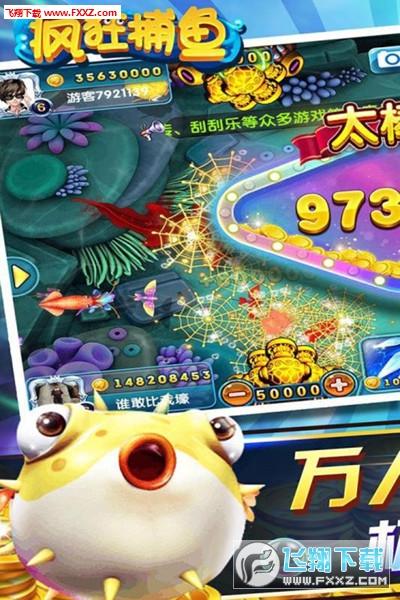 鱼丸疯狂捕鱼九游版7.0.10截图1