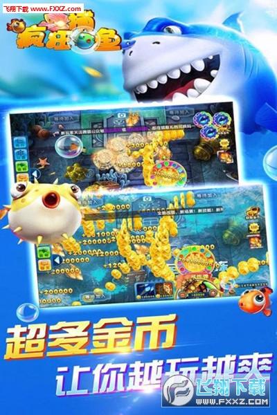 鱼丸疯狂捕鱼九游版7.0.10截图3