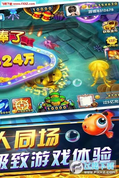 鱼丸疯狂捕鱼破解版7.0.10截图2