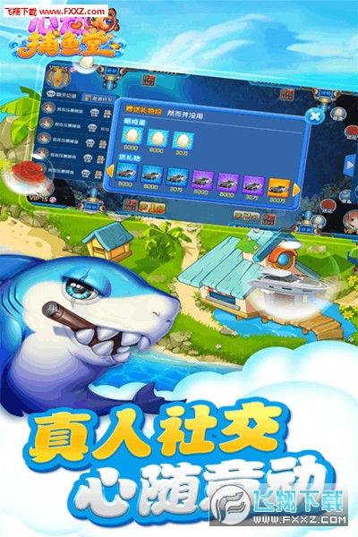 心动捕鱼堂游戏1.0.4截图3
