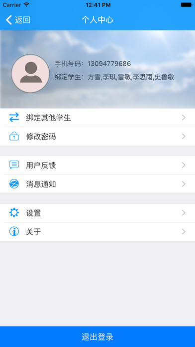 乐培家长安卓版app2017最新版截图3