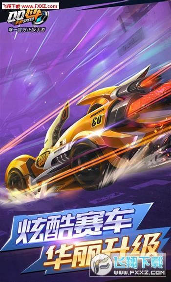 QQ飞车手游官网预约版0.50.0截图3