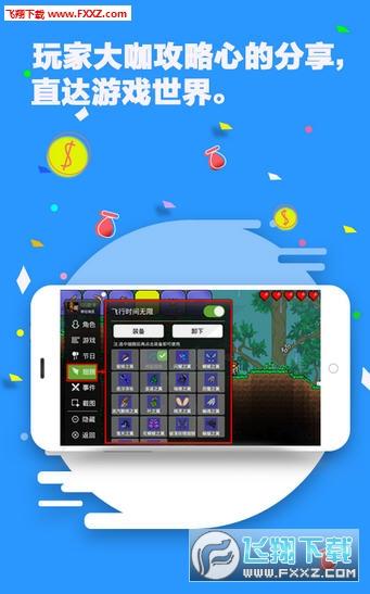 GG大玩家泰拉瑞亚安卓版v4.4.7260截图1