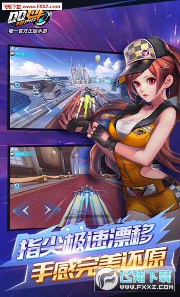 QQ飞车手游内购版0.50.0截图0