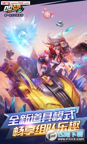 QQ飞车手游内购版0.50.0截图1