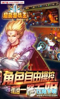 超能游戏王ios果盘版1.0截图3