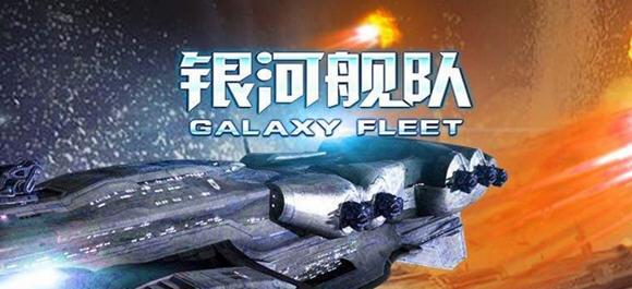 银河舰队游戏_银河舰队安卓版_银河舰队下载
