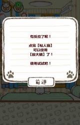 治愈猫宅汉化版1.0截图3