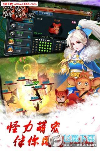 游龙仙侠传九游版2.0截图1