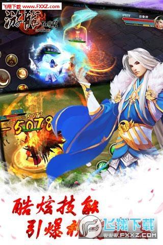 游龙仙侠传九游版2.0截图2