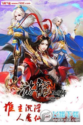 游龙仙侠传九游版2.0截图3