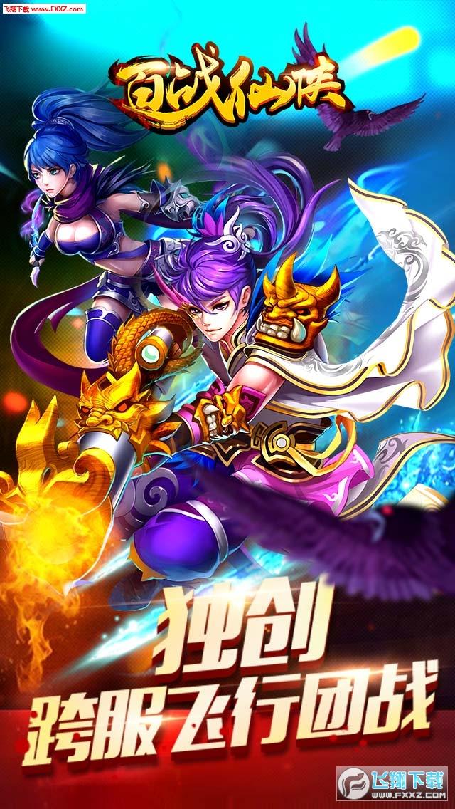 百战仙侠手游手机版1.12截图0