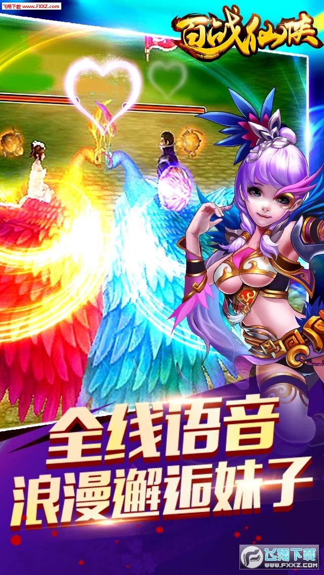 百战仙侠手游手机版1.12截图1