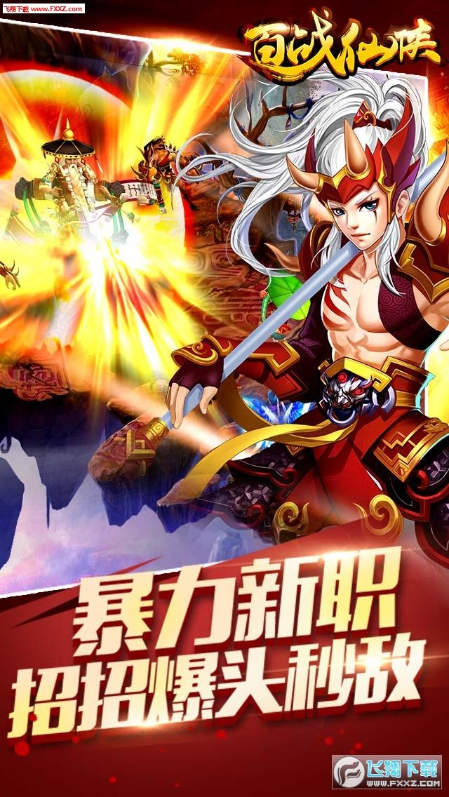 百战仙侠手游手机版1.12截图3