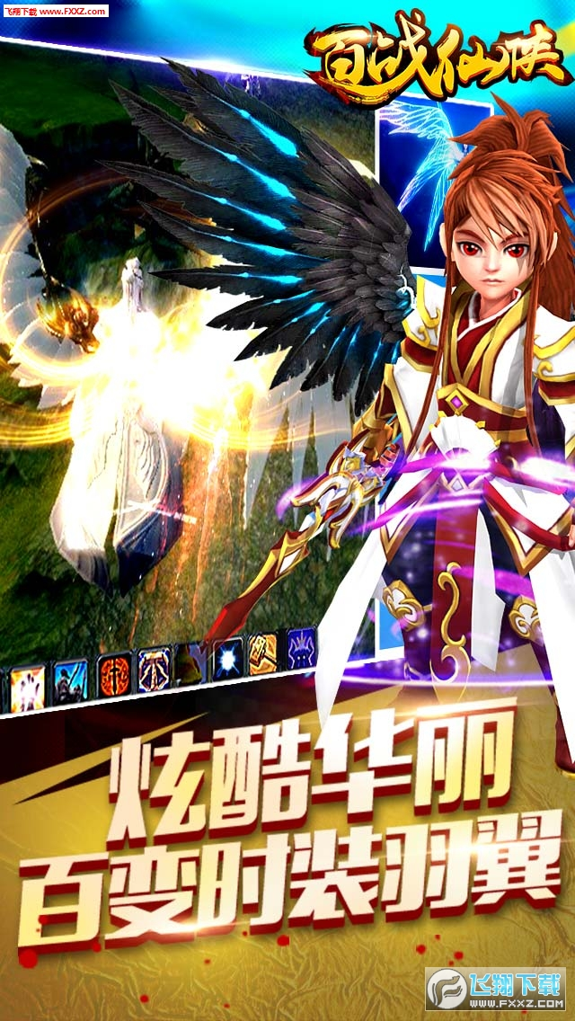 百战仙侠无限元宝破解版截图2
