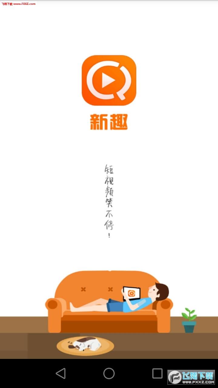 新趣app2.0.1安卓版截图0