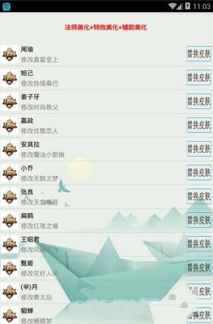 王者荣耀s9赛季皮肤美化工具v1.0 安卓版截图1