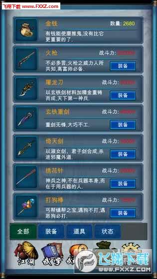 武�b浮生��荣�破解修改版v1.0.3截�D1