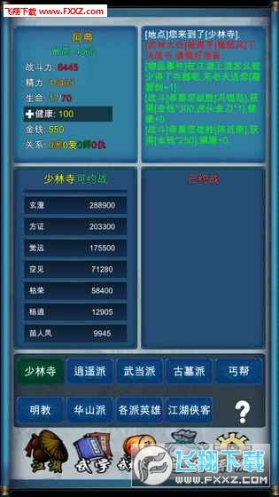 武�b浮生��荣�破解修改版v1.0.3截�D2