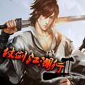 仗剑行江湖Ⅱ1.0正式版