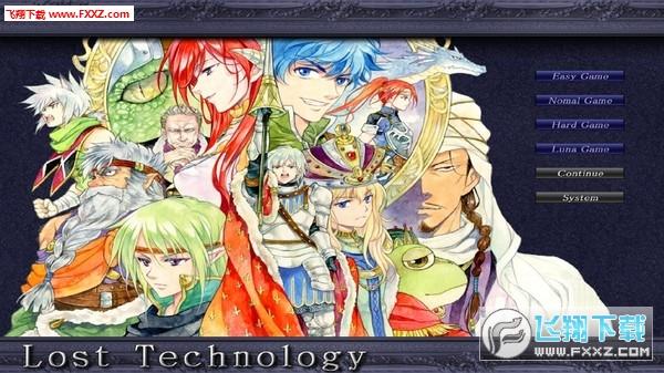 失落科技(Lost Technology)截图5
