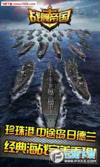 战舰帝国手游v2.1.12截图0