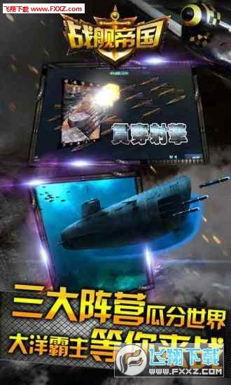 战舰帝国手游v2.1.12截图1