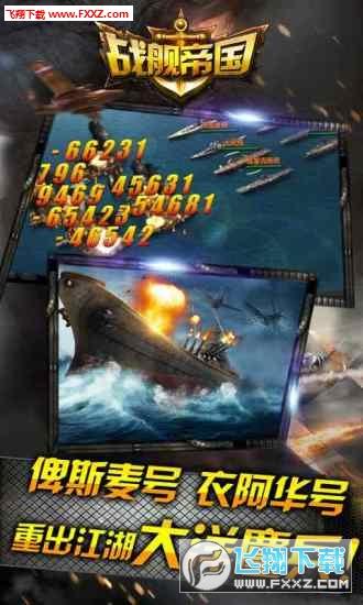 战舰帝国手游v2.1.12截图3